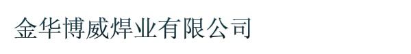 金华博威焊业有限公司
