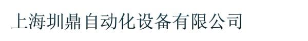 上海圳鼎自动化设备有限公司