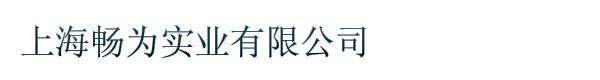 上海畅为实业有限公司