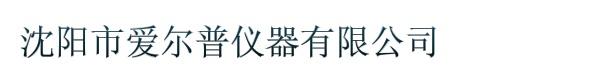 沈阳市爱尔普仪器有限公司