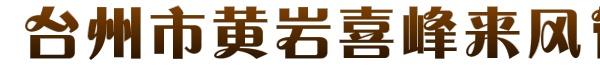 台州市黄岩喜峰来风管厂