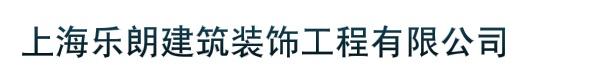 上海乐朗建筑装饰工程有限公司