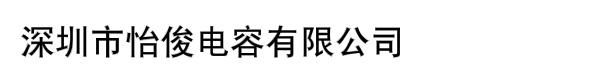 深圳市怡俊电容有限公司