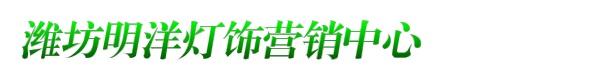 潍坊明洋灯饰营销中心