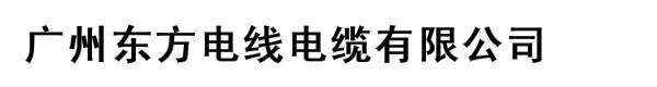 广州东方电线电缆有限公司