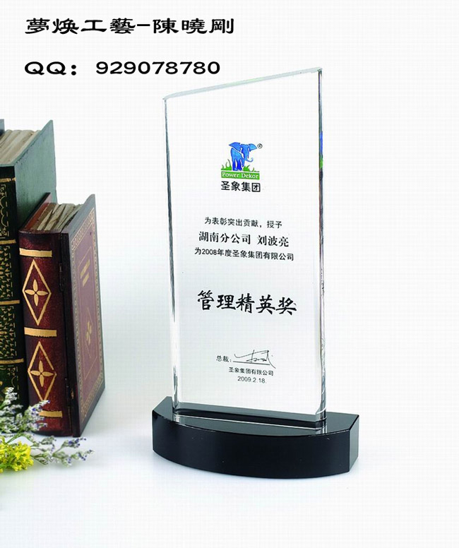 供应表彰奖品,突出个人贡献奖,先进集体奖,定做公司年会奖品