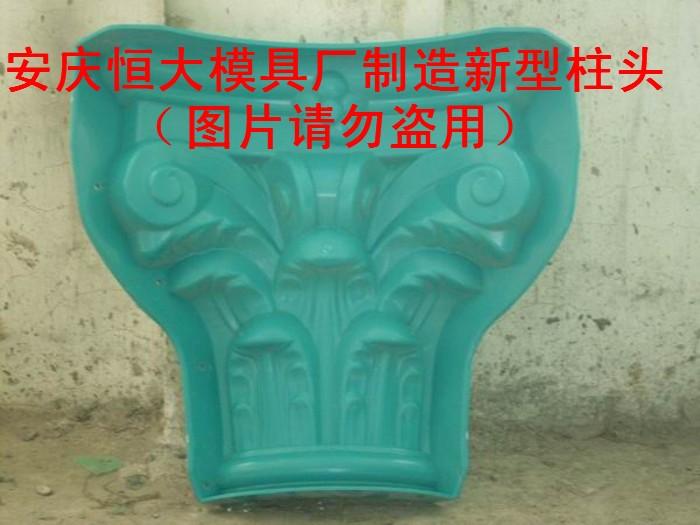 安庆恒大欧式构件模具厂生产供应罗马柱柱头