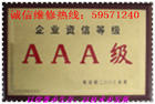 供应南京林内热水器维修站南京林内热水器售后维修电话8342688