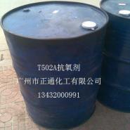 T502A抗氧剂图片