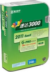 济宁速达软件特价产品销售销售