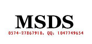 哪里可以办理MSDS图片/哪里可以办理MSDS样板图