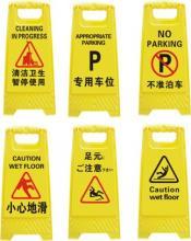 供应重庆塑料告示牌