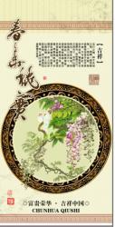 2012西安台历西安挂历图片