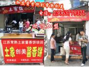 泰州土家酱香饼做法泰兴酱香饼技术图片