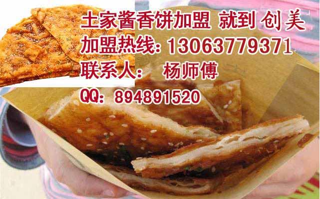 酱香饼土家酱香饼制作方法酱香饼投图片/酱香饼土家酱香饼制作方法酱香饼投样板图