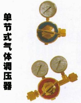 供应单节式气体管路减压器调压器减压阀