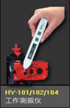 机械故障检测仪