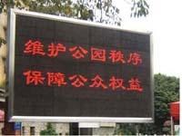 供应陕北LED显示屏P10单元板图片