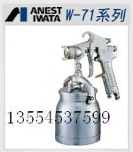 供应W-71岩田吸上手持式原装喷枪W-71岩田吸上式原装喷枪