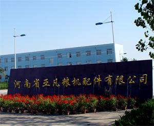 河南省亚凡粮机配件有限公司