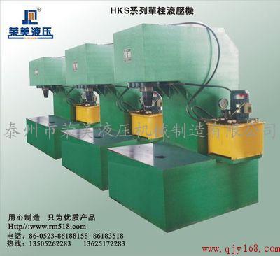 供应单柱液压机 单柱校正液压机