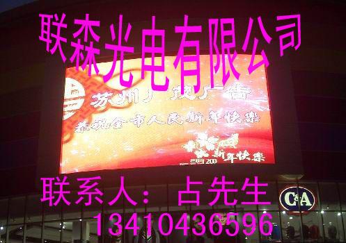 供应出口台湾的彩色LED厂家,定做台湾LED电子显示屏大屏幕批发