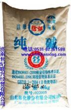 供应海化碳酸钠,天津碳酸钠,山东碳酸钠,济南碳酸钠