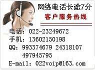 供应天津网络电话办理