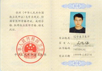 北京桂林办理执业医师资格证生产供应商:供应桂林