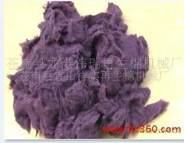 供应黑色棉花再生棉