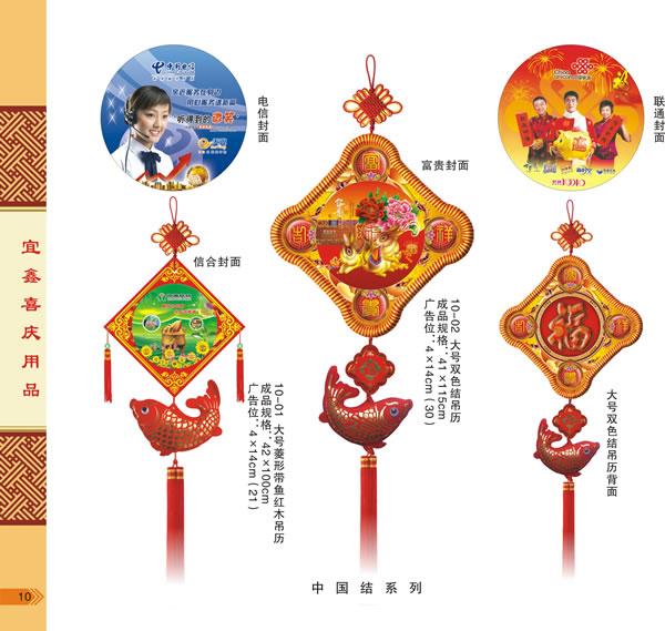 专业生产中国结挂历