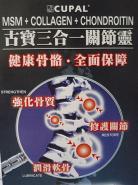 美国三合一关节灵关节痛坐骨神经痛图片