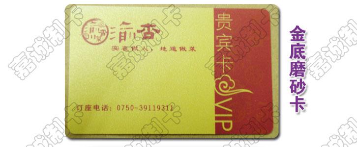 供应深圳会员卡制作ICID卡制作