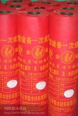供应丙纶防水卷材116