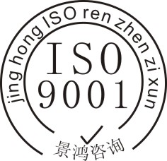 供应江门顾问江门ISO认证咨询找景鸿批发