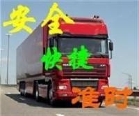 我公司承接长途搬家大件整车零担运输青岛至上海货运专线供应商