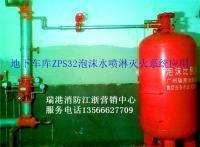 供应ZP32消防泡沫罐