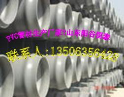 供应现贷供应高质量大口径PVC管