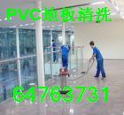 供应上海松江区洞泾保洁清洗地毯打蜡 清洗地面64763731
