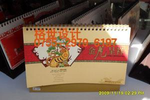 台历挂历设计印刷图片/台历挂历设计印刷样板图 (1)