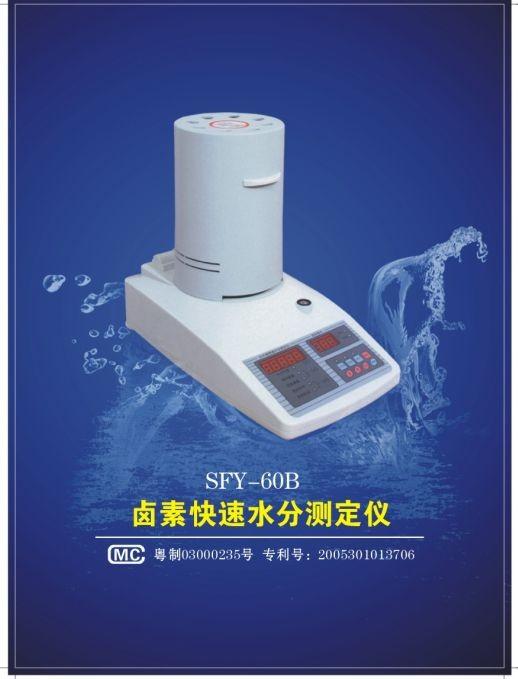 咖啡豆水分儀咖啡粉水分儀可可豆水分儀水分儀(SFY-20A圖片