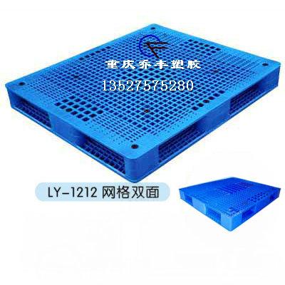 专业制造双面网格塑料托盘-重庆乔丰塑料托盘厂双面塑料托盘批发