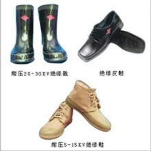 供应绝缘鞋绝缘靴