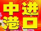 进口图书杂志代理,图书进口,进口杂志,香港包税进口图书,进口杂志