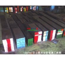 供应HAP20日立粉末冶金高速工具