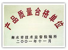 湖南省衡阳市土工材料总经销