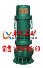 供应矿用隔爆型排污排沙潜水电泵
