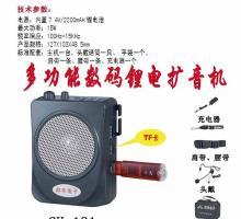 供应USBSD扩音器