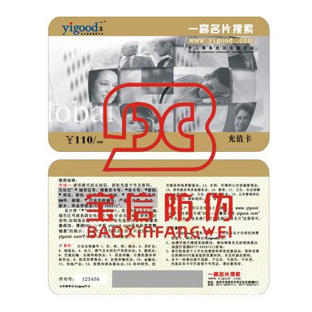 供应上海刮卡防伪印刷奖券防伪刮刮卡