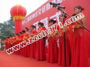 供应郑州开业庆典开盘奠基新闻发布